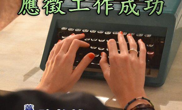應徵工作成功燈【藥師壇場.強效點燈】