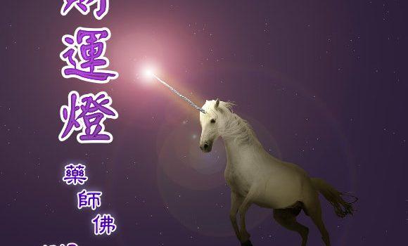 求財紫蓮燈【藥師壇場.七彩點燈】