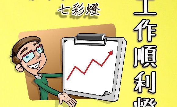 工作事業黃蓮燈【藥師壇場.七彩點燈】