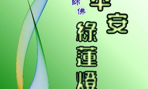 平安綠蓮燈【藥師壇場.七彩點燈】