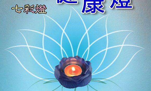 健康藍蓮燈【藥師壇場.七彩點燈】