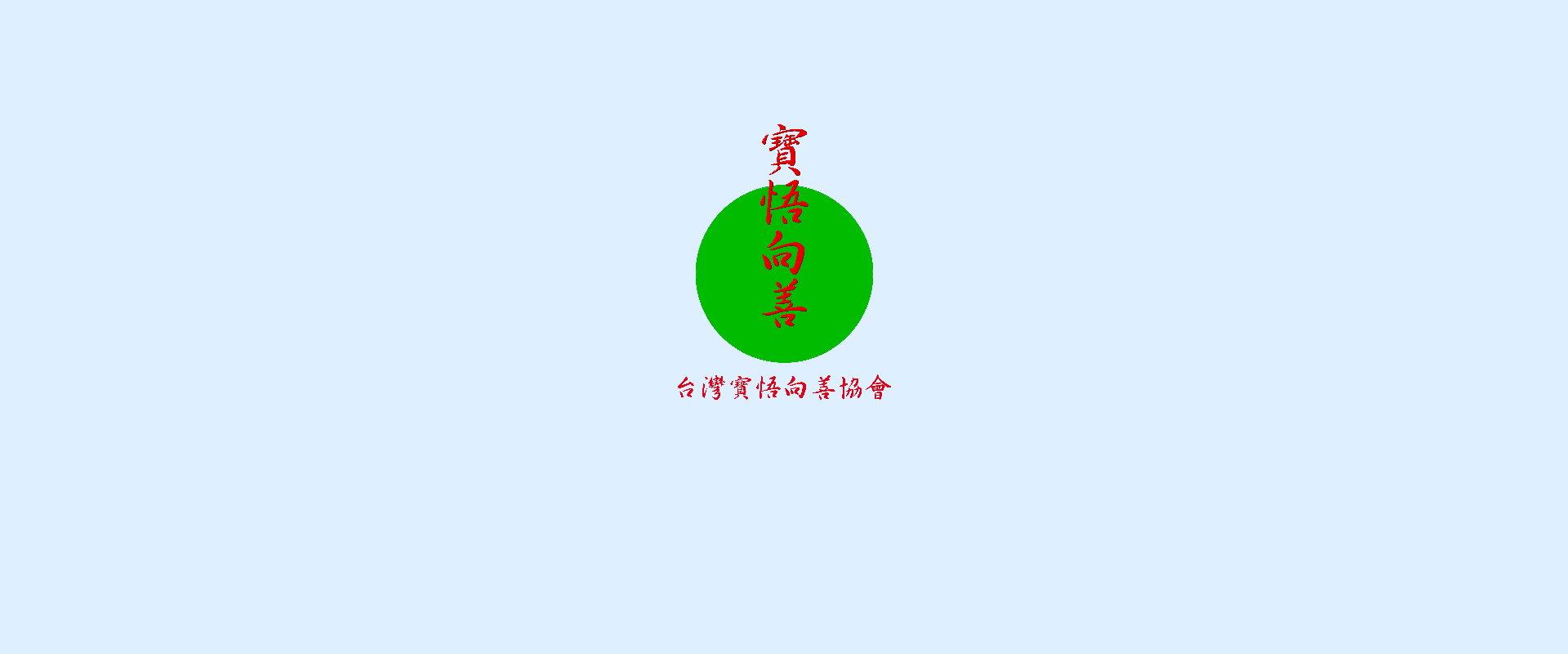 台灣寶悟向善協會
