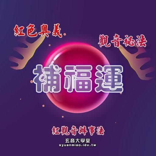 補福運 【大悲勝海.觀音寶袋】