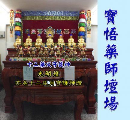 十二藥叉守護神燈